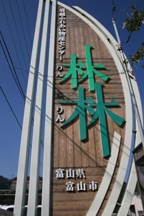 富山42.JPG