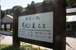 道の駅秋.JPG