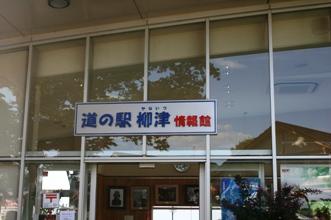 道の駅秋4.JPG